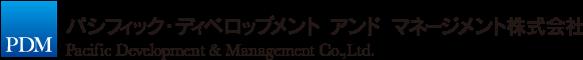 PDM パシフィック・ディベロップメント アンド マネージメント株式会社